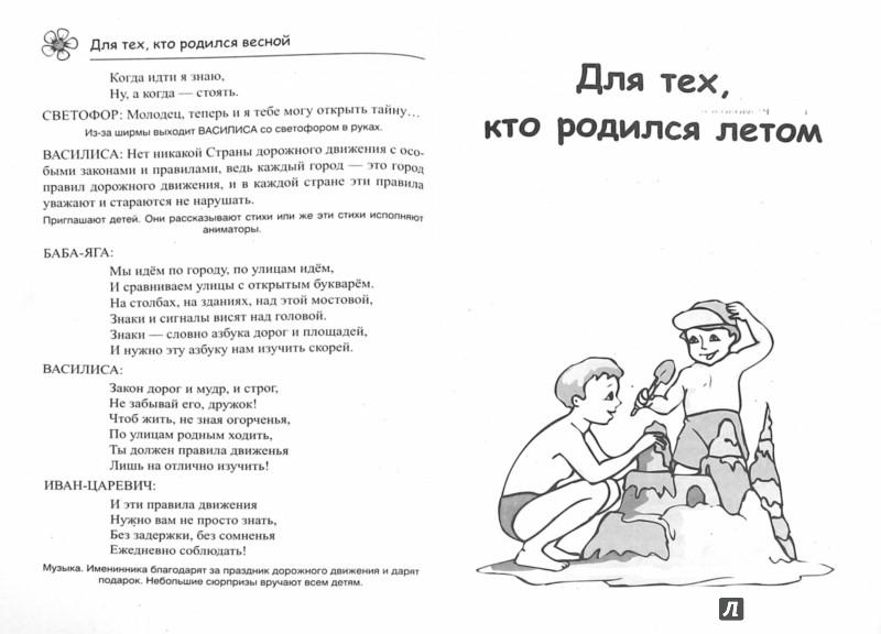 Иллюстрация 1 из 8 для Дни рождения-обучайки. Развивающие театрализованные программы и кукольные спектакли-сказки - Анна Рудова | Лабиринт - книги. Источник: Лабиринт