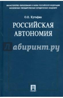 Российская автономия категория усмотрения в конституционном праве монография
