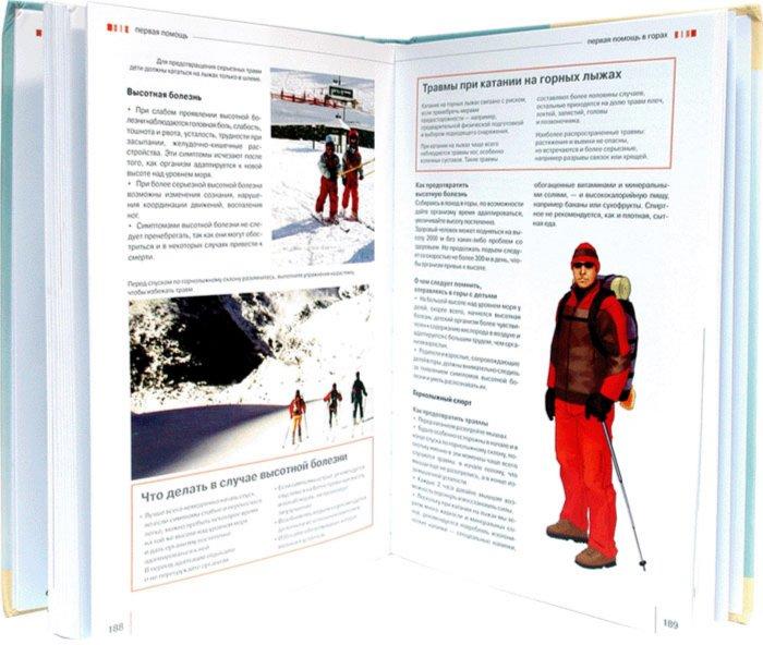 Иллюстрация 1 из 15 для Первая помощь. Дома, на отдыхе, в экстренных случаях - Хорди Виге | Лабиринт - книги. Источник: Лабиринт