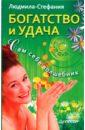 Людмила-Стефания Богатство и удача. Сам себе волшебник людмила стефания создай себе территорию счастья