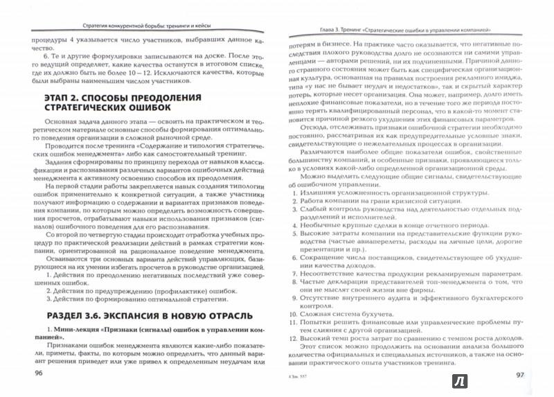 Иллюстрация 1 из 6 для Стратегии конкурентной борьбы. Тренинги и кейсы - Игорь Аверченков | Лабиринт - книги. Источник: Лабиринт