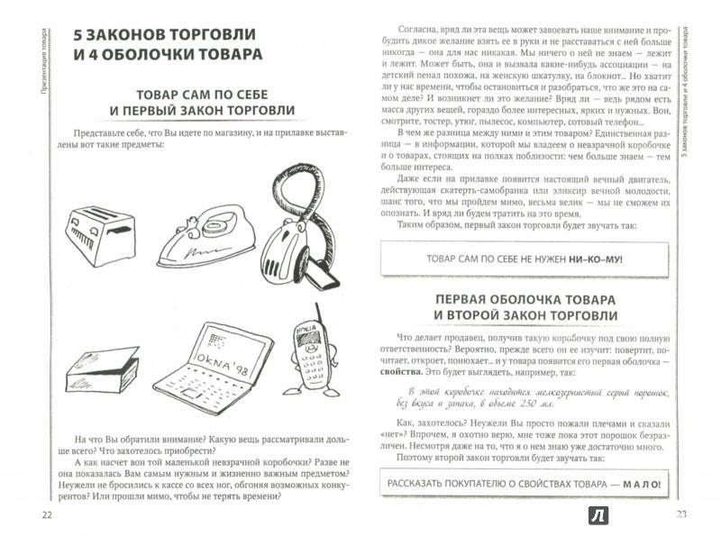 Иллюстрация 1 из 18 для 100 лучших приемов презентации товара - Елена Акимова   Лабиринт - книги. Источник: Лабиринт