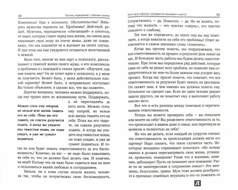 Иллюстрация 1 из 12 для Как общаться с пьяным мужем. Практические советы женщинам - Елена Емельянова | Лабиринт - книги. Источник: Лабиринт