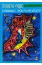 """Капская А.Ю. """"Планета чудес"""". Развивающая сказкотерапия для детей"""