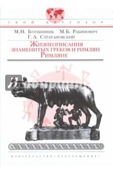 Римляне. Жизнеописания знаменитых греков и римлян