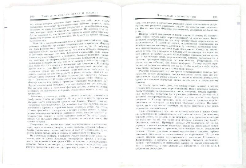 Иллюстрация 1 из 20 для Тайны рождения звезд и планет - Анатолий Томилин   Лабиринт - книги. Источник: Лабиринт