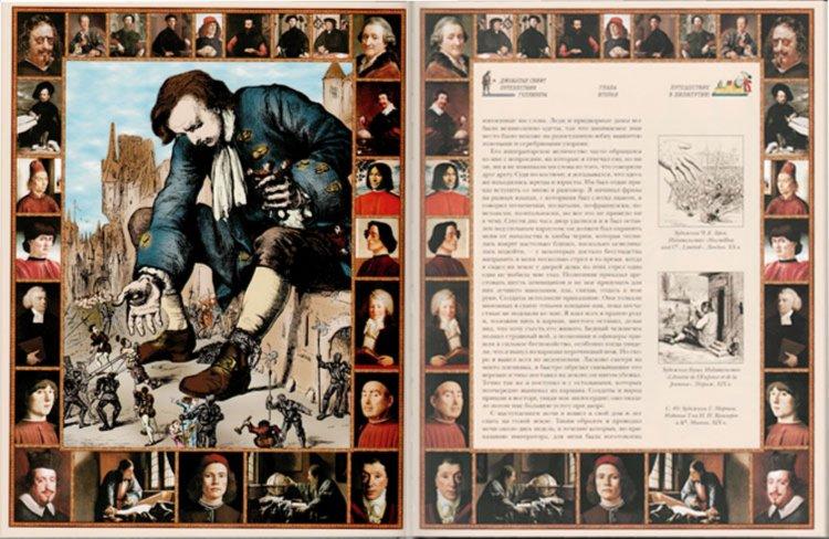 Иллюстрация 1 из 32 для Путешествия Гулливера - Джонатан Свифт | Лабиринт - книги. Источник: Лабиринт