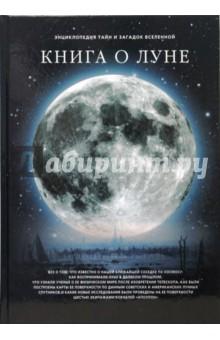 Книга о луне: фамильные тайны Солнечной системы