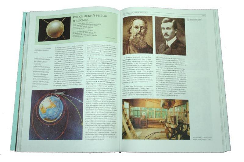 Иллюстрация 1 из 20 для Книга о луне: фамильные тайны Солнечной системы - Светлана Дубкова | Лабиринт - книги. Источник: Лабиринт