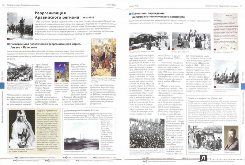 Иллюстрация 1 из 49 для Мировые войны и мирные периоды | Лабиринт - книги. Источник: Лабиринт