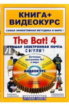 The Bat! 4. Лучшая электронная почта с нуля!: книга + видеокурс (+СD) компьютер и интернет для женщин с нуля книга видеокурс cd