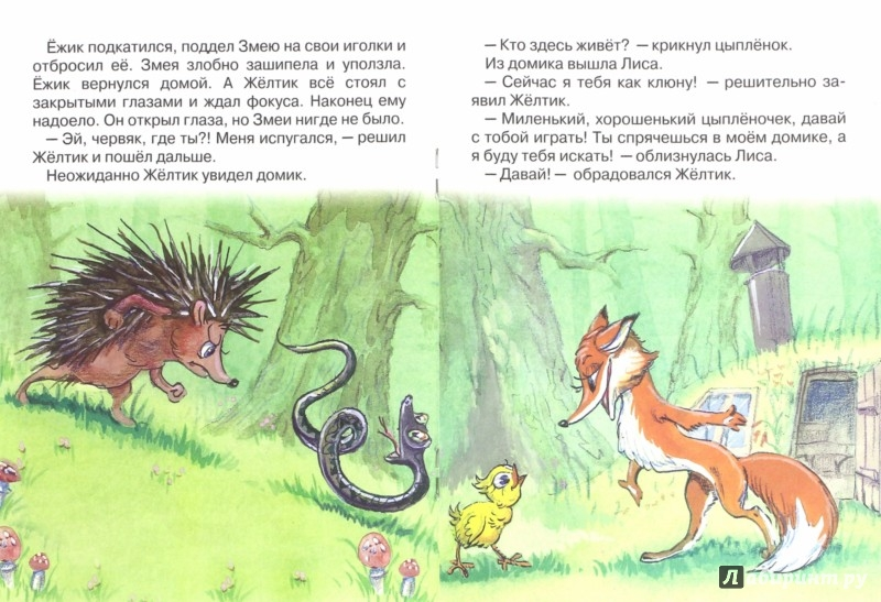 Иллюстрация 1 из 12 для Желтик - Екатерина Карганова | Лабиринт - книги. Источник: Лабиринт