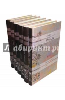 Собрание сочинений в 6-ти томах валентин катаев собрание сочинений в девяти томах том 2