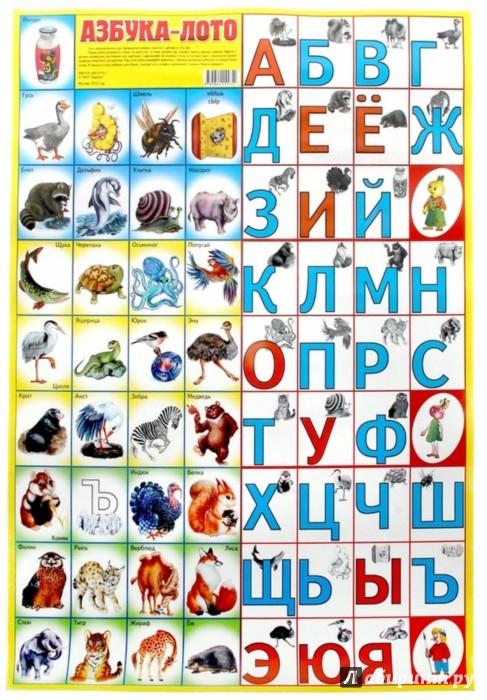 Иллюстрация 1 из 15 для Азбука-лото (400х1000) | Лабиринт - игрушки. Источник: Лабиринт