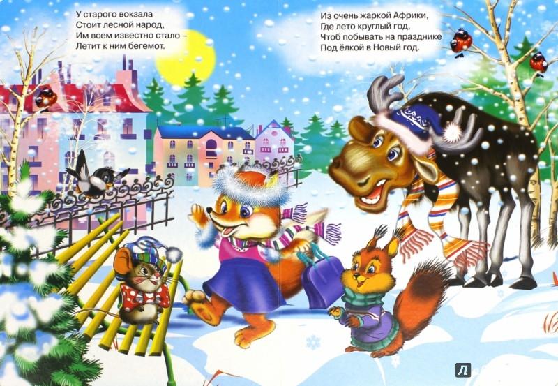 Иллюстрация 1 из 17 для Веселый Новый год - Александр Мецгер | Лабиринт - книги. Источник: Лабиринт