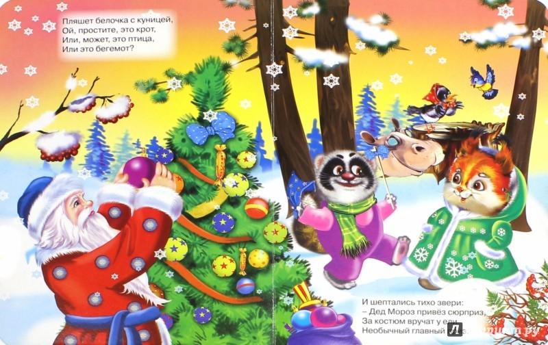 Иллюстрация 1 из 11 для Сюрприз от дедушки Мороза - Александр Мецгер | Лабиринт - книги. Источник: Лабиринт