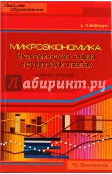 Микроэкономика. Экономическая теория в вопросах и ответах: Учебное пособие