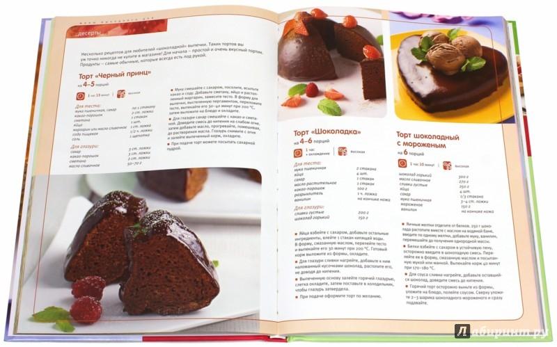 Иллюстрация 1 из 27 для Только для своих. Современная семейная кулинария - Светлана Першина   Лабиринт - книги. Источник: Лабиринт
