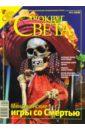 Журнал Вокруг Света №11 (2818). Ноябрь 2008