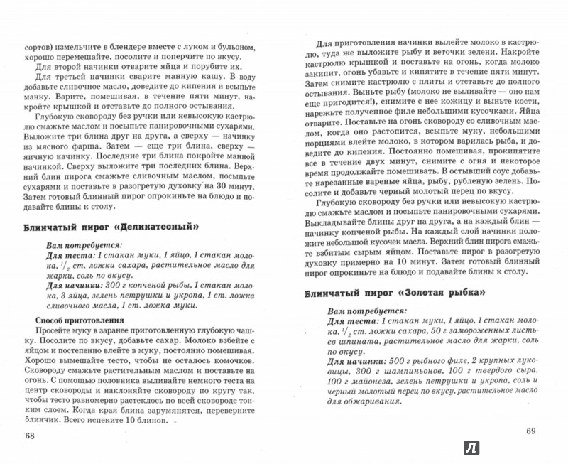 Иллюстрация 1 из 31 для Такие вкусные блинчики... - Анна Диченскова | Лабиринт - книги. Источник: Лабиринт