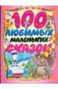 купить 100 любимых маленьких сказок по цене 481 рублей