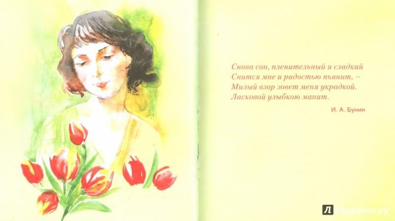 Иллюстрация 1 из 48 для О любви... | Лабиринт - книги. Источник: Лабиринт