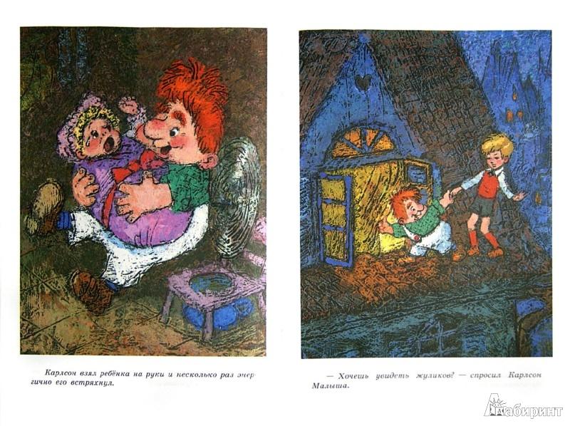Иллюстрация 1 из 28 для Малыш и Карлсон, который живет на крыше - Астрид Линдгрен   Лабиринт - книги. Источник: Лабиринт
