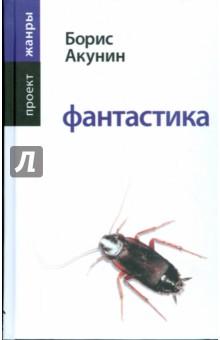 Фантастика фантастика 2005