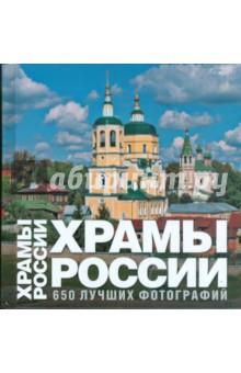 Храмы России куплю дом в астрахани недорого на авито