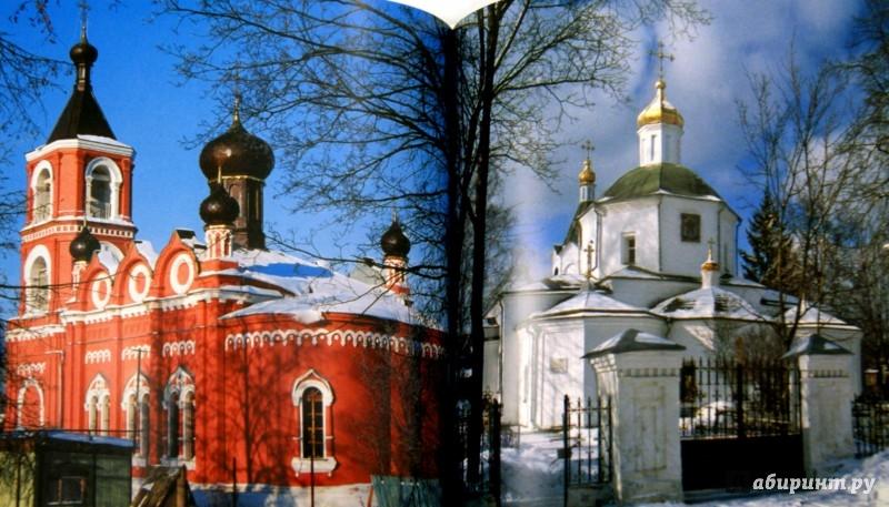 Иллюстрация 1 из 15 для Храмы России - Марина Анашкевич | Лабиринт - книги. Источник: Лабиринт