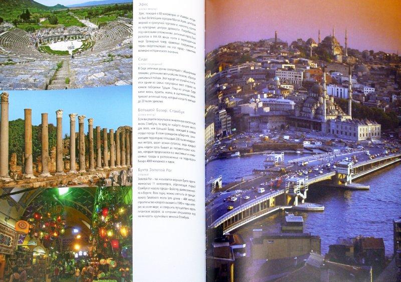 Иллюстрация 1 из 13 для 1000 лучших мест мира | Лабиринт - книги. Источник: Лабиринт