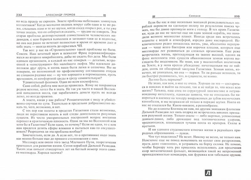 Иллюстрация 1 из 14 для Убить чужого - Лукьяненко, Злотников, Пехов | Лабиринт - книги. Источник: Лабиринт