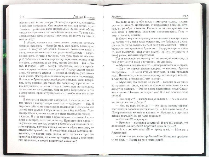 Иллюстрация 1 из 12 для Харизма - Леонид Каганов | Лабиринт - книги. Источник: Лабиринт