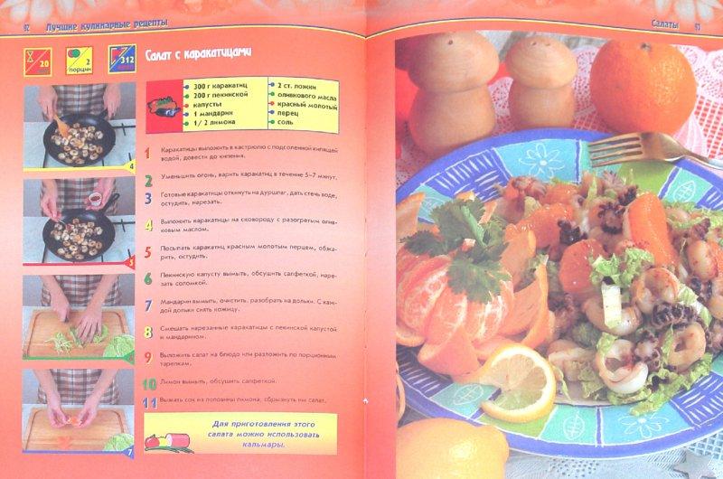 Иллюстрация 1 из 5 для Лучшие кулинарные рецепты - Елена Егорова | Лабиринт - книги. Источник: Лабиринт