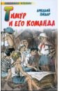Гайдар Аркадий Петрович Тимур и его команда вячеслав жуков на графских развалинах
