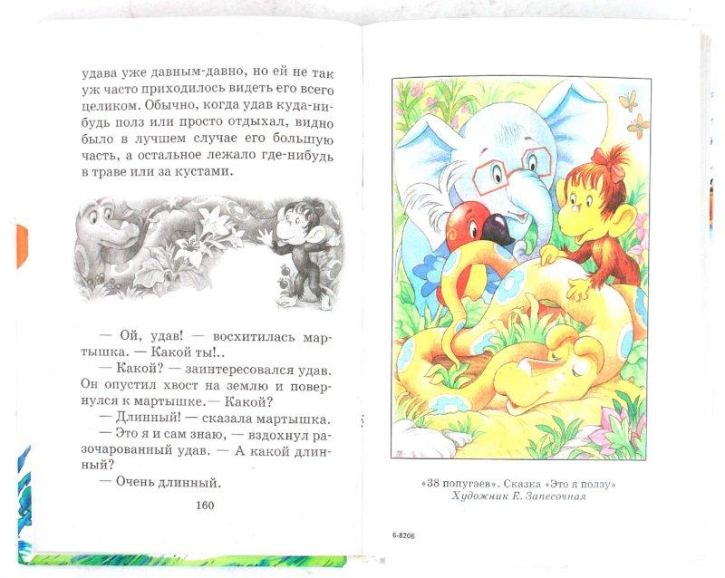 Иллюстрация 1 из 9 для Вредные советы - Григорий Остер | Лабиринт - книги. Источник: Лабиринт
