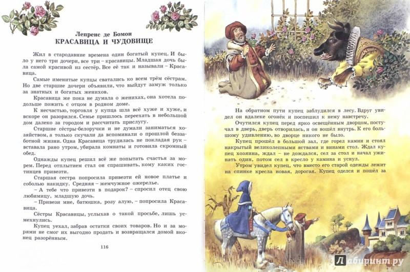 Иллюстрация 1 из 24 для Любимые сказки | Лабиринт - книги. Источник: Лабиринт