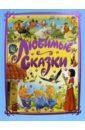 Любимые сказки три сказки про лису