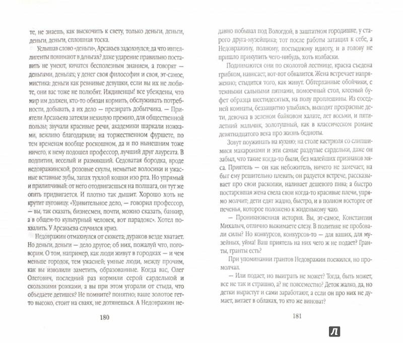 Иллюстрация 1 из 15 для Цена отсечения - Александр Архангельский   Лабиринт - книги. Источник: Лабиринт