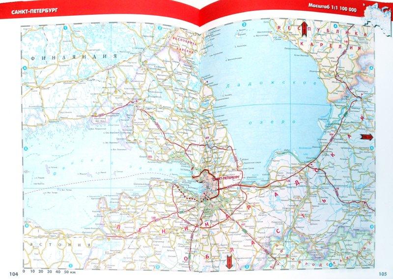 Иллюстрация 1 из 6 для Атлас автодорог России, стран СНГ, Балтии, Европы | Лабиринт - книги. Источник: Лабиринт
