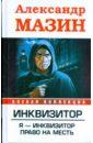 Мазин Александр Владимирович Инквизитор. Я-инквизитор. Право на месть