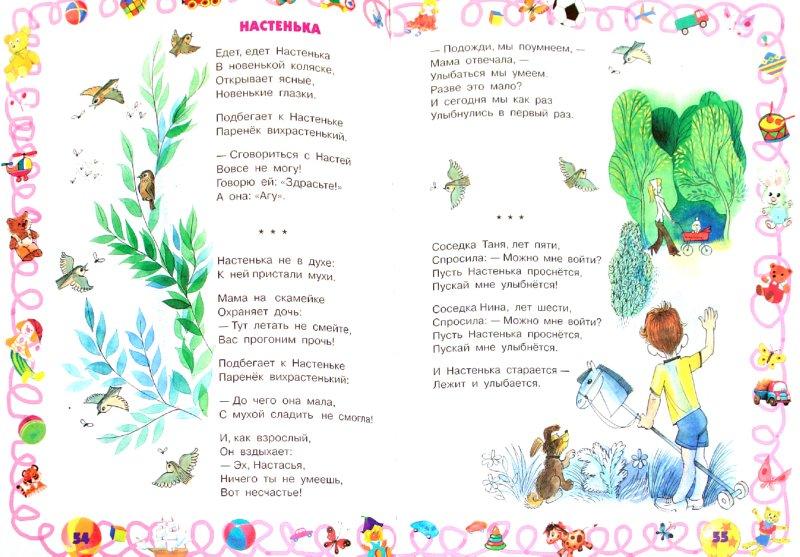 Иллюстрация 1 из 21 для Стихи Агнии Барто - Агния Барто | Лабиринт - книги. Источник: Лабиринт