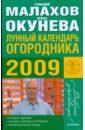 Лунный календарь огородника 2009
