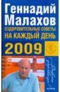 Малахов Геннадий Петрович Оздоровительные советы на каждый день 2009 (обл) малахов геннадий петрович оздоровительные прогнозы на каждый день 2005 года