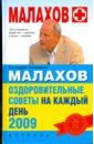 Малахов Геннадий Петрович Оздоровительные советы на каждый день 2009 малахов геннадий петрович оздоровительные прогнозы на каждый день 2005 года
