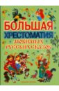 Большая хрестоматия любимых русских сказок народное творчество большая книга о бабе яге