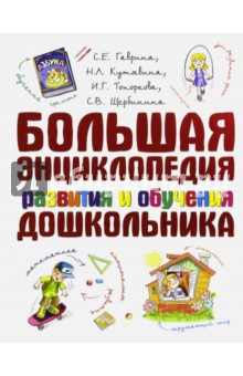 Большая энциклопедия развития и обучения дошкольника от Лабиринт