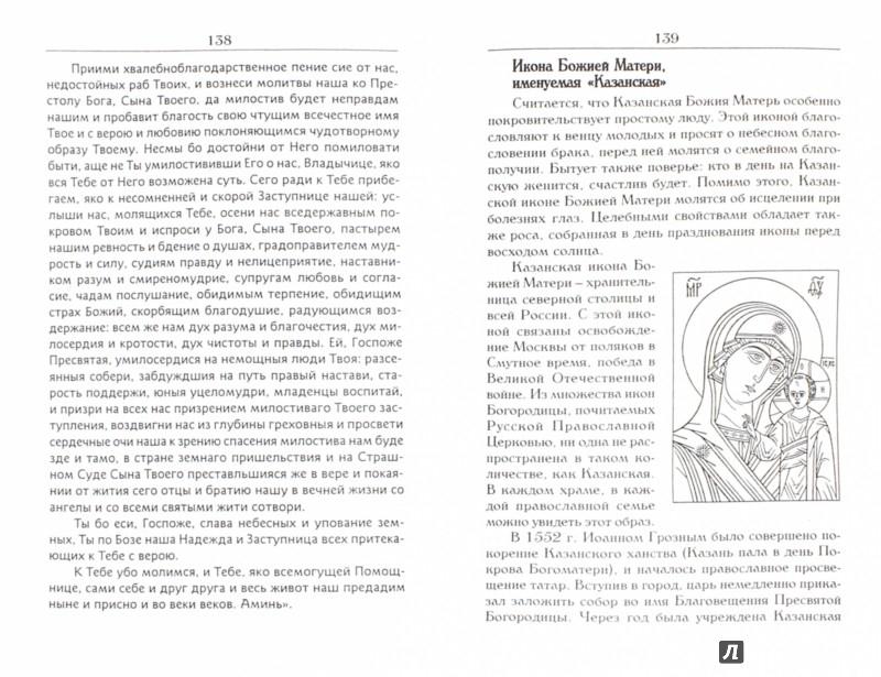 Иллюстрация 1 из 3 для Молитвы за детей   Лабиринт - книги. Источник: Лабиринт