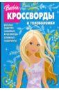 цена Сборник кроссвордов и головоломок
