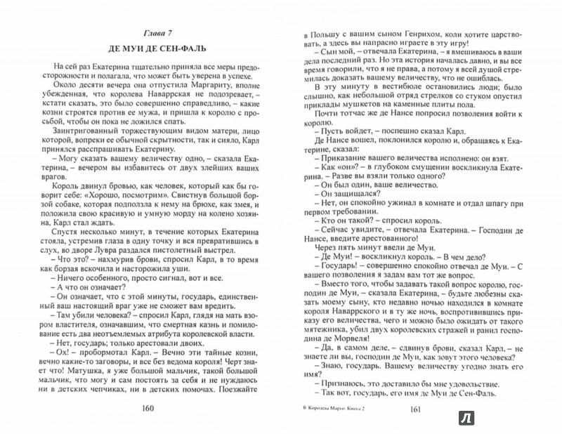 Иллюстрация 1 из 6 для Королева Марго: Роман в шести частях. Часть четвертая, пятая, шестая - Александр Дюма | Лабиринт - книги. Источник: Лабиринт